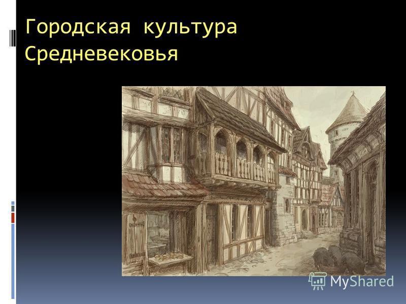 Городская культура Средневековья