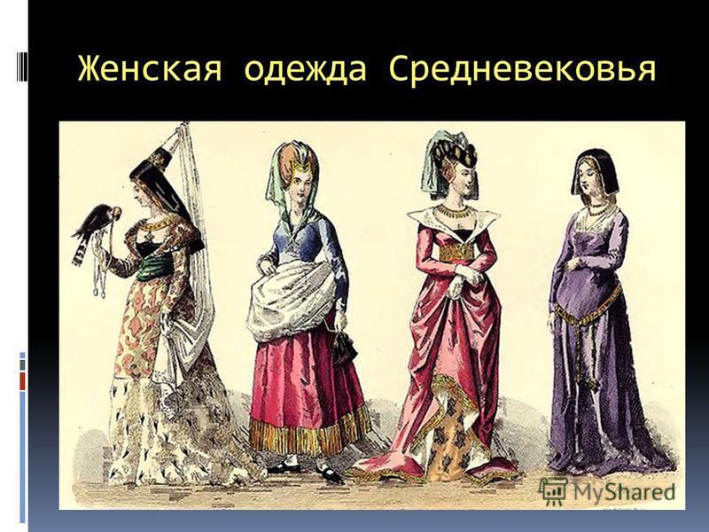 Женская одежда Средневековья