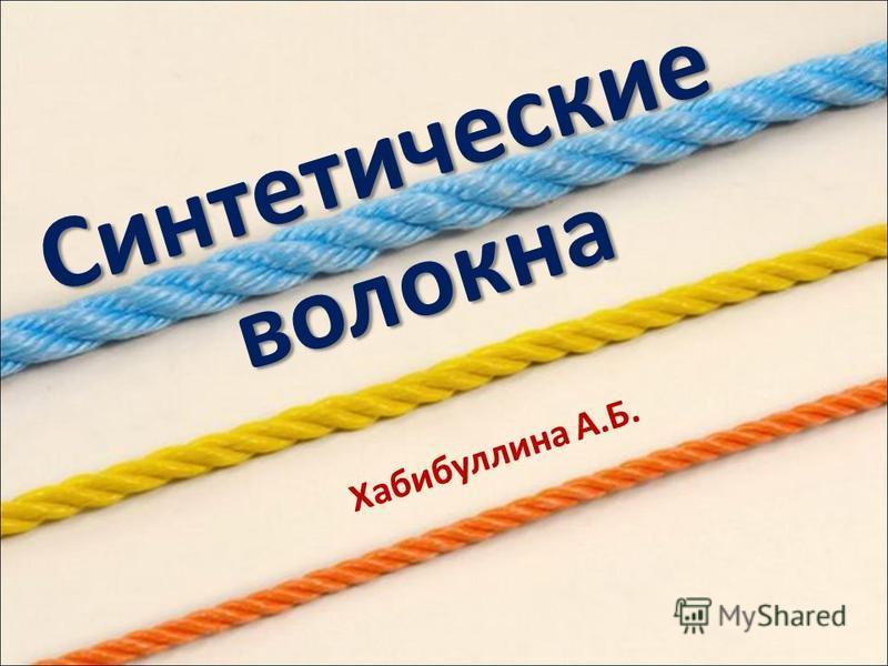 Синтетические волокна Хабибуллина А.Б.