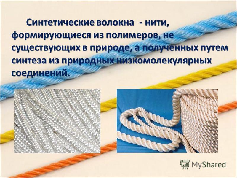 Синтетические волокна - нити, формирующиеся из полимеров, не существующих в природе, а полученных путем синтеза из природных низкомолекулярных соединений.