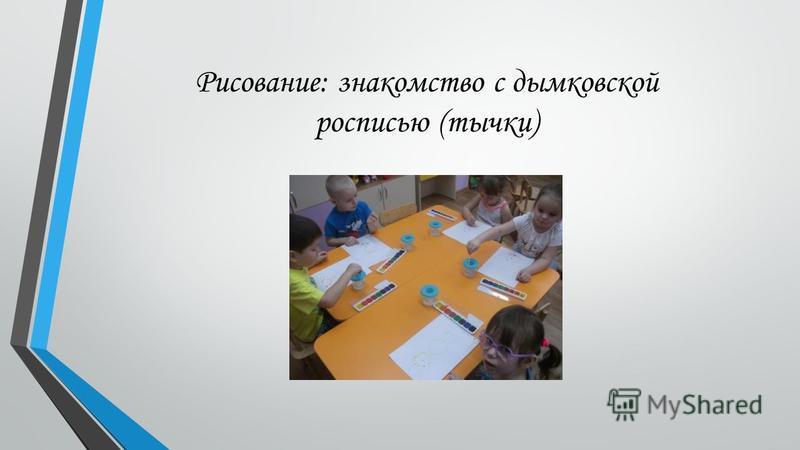 Рисование: знакомство с дымковской росписью (тычки)