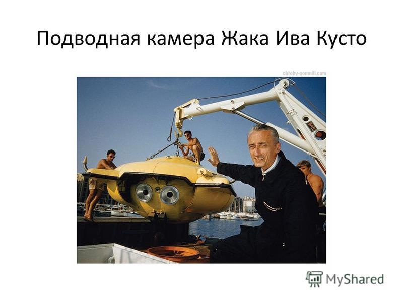 Подводная камера Жака Ива Кусто