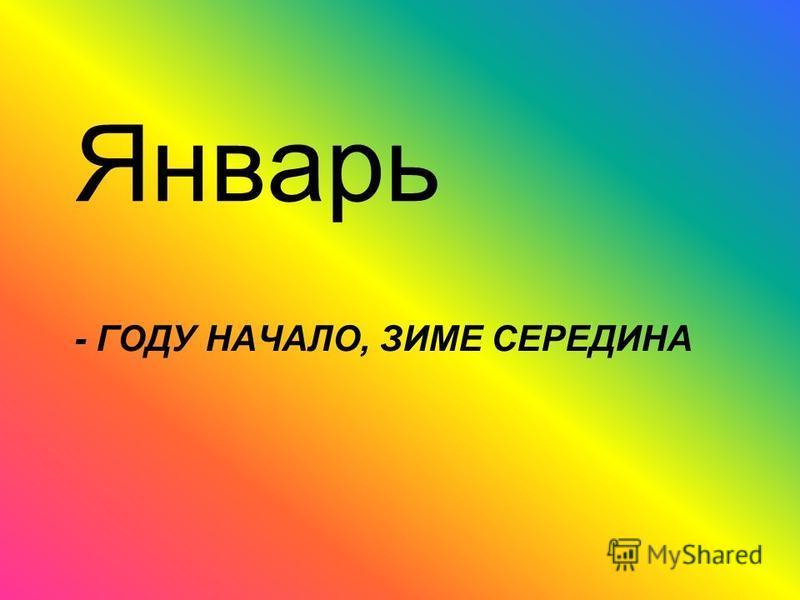 - ГОДУ НАЧАЛО, ЗИМЕ СЕРЕДИНА Январь