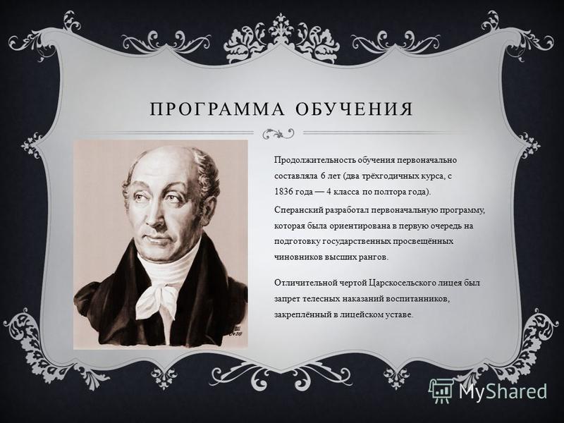 Продолжительность обучения первоначально составляла 6 лет (два трёхгодичных курса, с 1836 года 4 класса по полтора года). Сперанский разработал первоначальную программу, которая была ориентирована в первую очередь на подготовку государственных просве