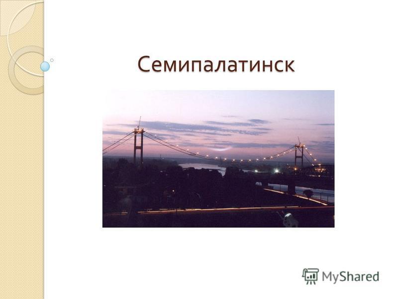 Семипалатинск Семипалатинск