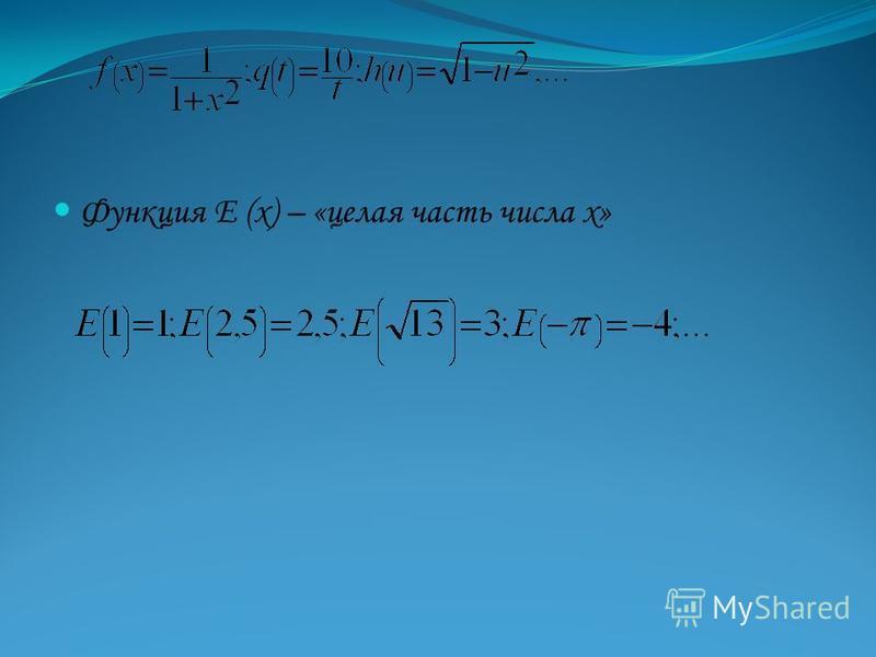 Функция Е (х) – «целая часть числа х»