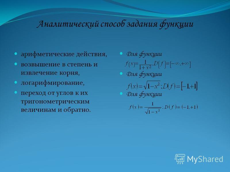 Аналитический способ задания функции арифметические действия, возвышение в степень и извлечение корня, логарифмирование, переход от углов к их тригонометрическим величинам и обратно. Для функции