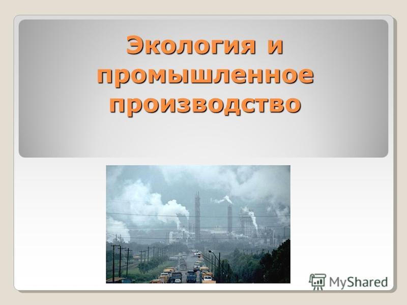Экология и промышленное производство