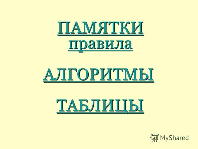 ПАМЯТКИ правила АЛГОРИТМЫ ТАБЛИЦЫ