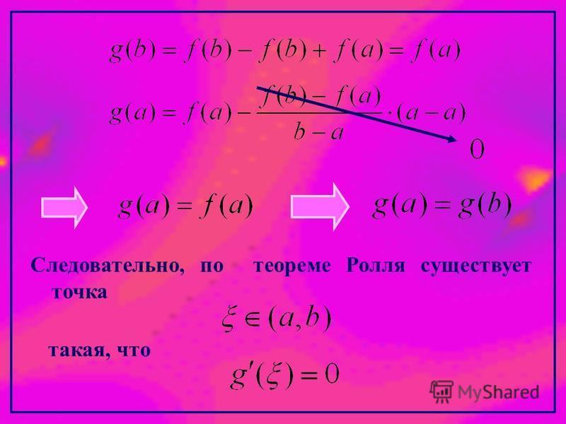 Следовательно, по теореме Ролля существует точка такая, что