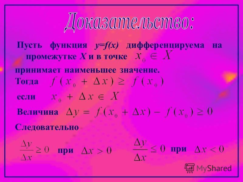 Пусть функция y=f(x) дифференцируема на промежутке Х и в точке принимает наименьшее значение. Тогда если Величина Следовательно при