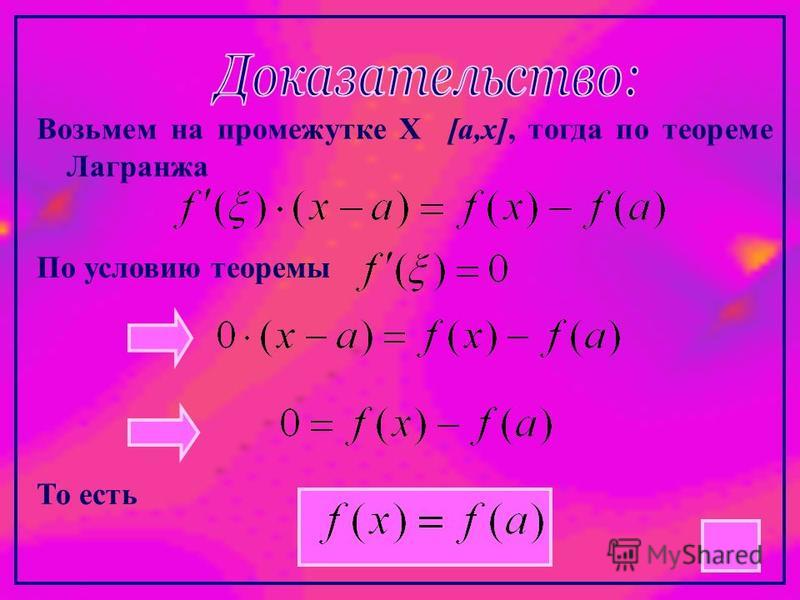 Возьмем на промежутке Х [a,х], тогда по теореме Лагранжа По условию теоремы То есть