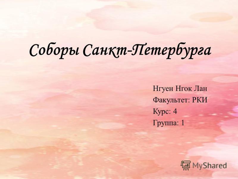 Соборы Санкт-Петербурга Нгуен Нгок Лан Факультет: РКИ Курс: 4 Группа: 1