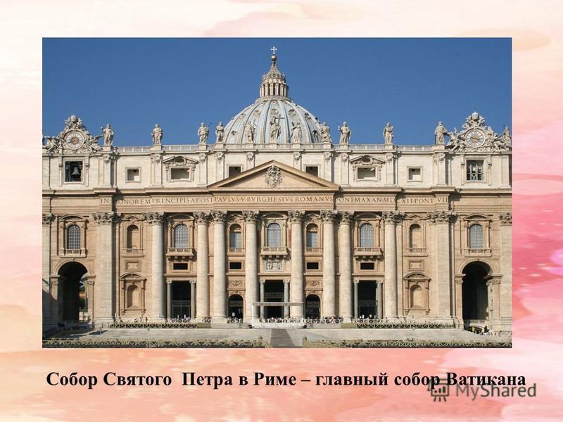 Собор Святого Петра в Риме – главный собор Ватикана