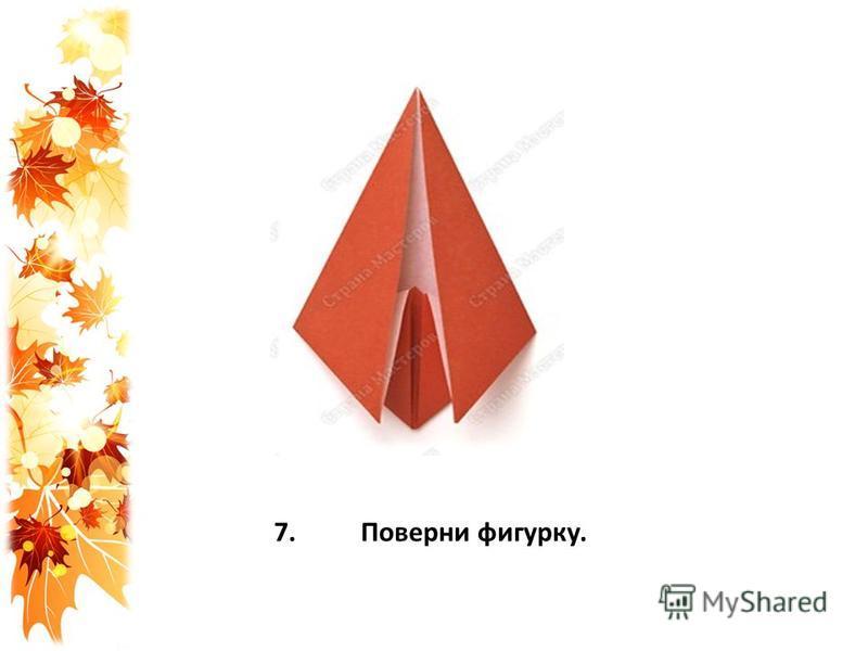 7. Поверни фигурку.