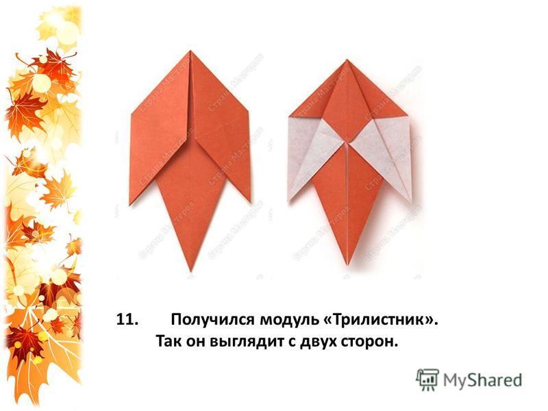 11. Получился модуль «Трилистник». Так он выглядит с двух сторон.