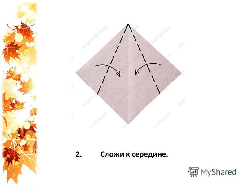 2. Сложи к середине.