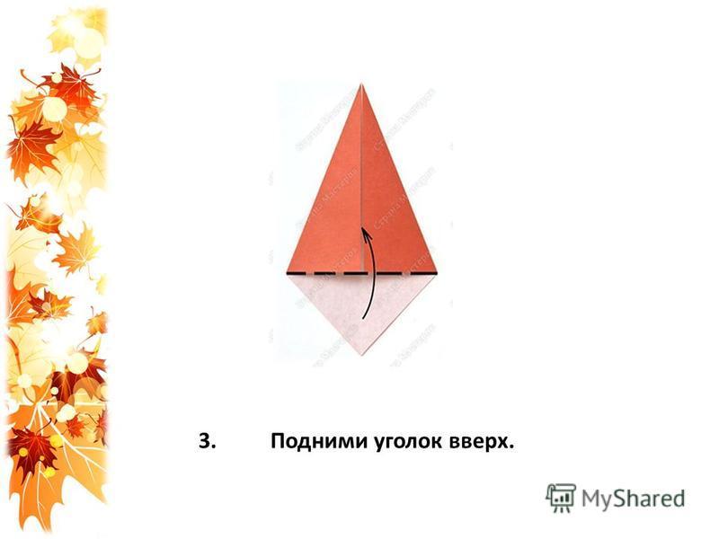 3. Подними уголок вверх.