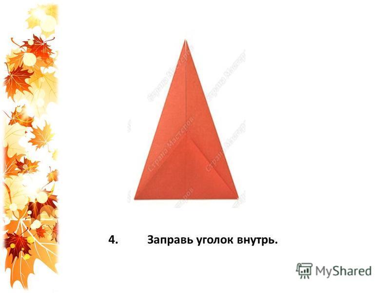 4. Заправь уголок внутрь.