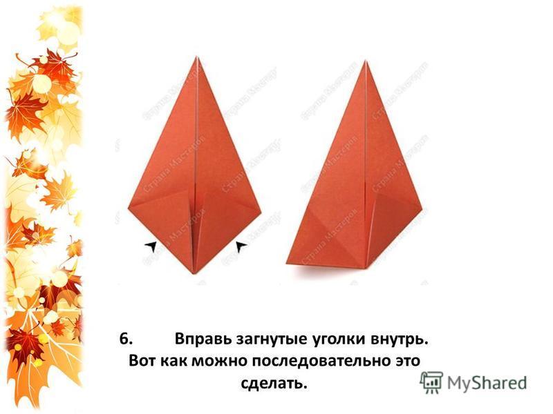 6. Вправь загнутые уголки внутрь. Вот как можно последовательно это сделать.