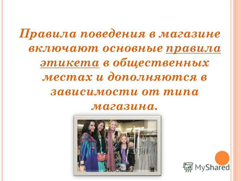 Правила поведения в магазине включают основные правила этикета в общественных местах и дополняются в зависимости от типа магазина.правила этикета