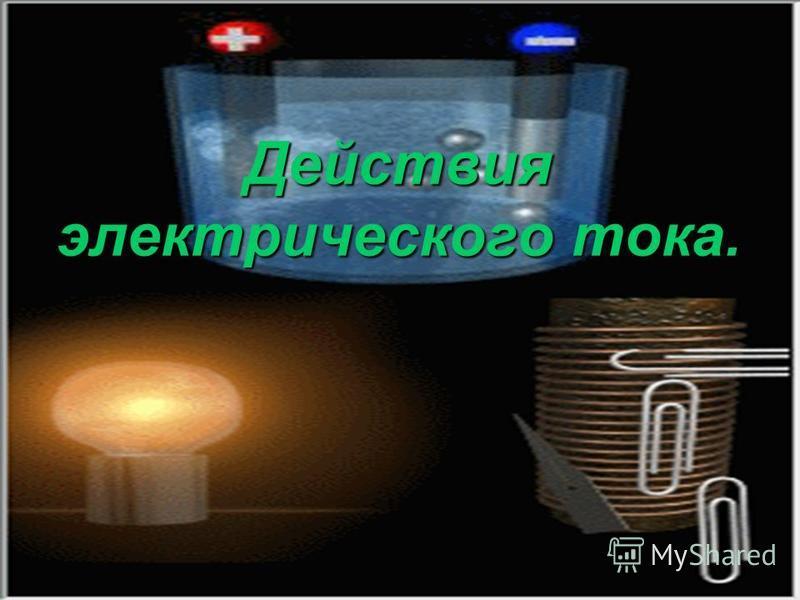 Действия электрического тока.