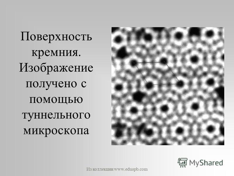 Поверхность кремния. Изображение получено с помощью туннельного микроскопа Из коллекции www.eduspb.com