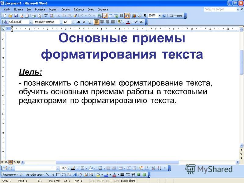 Основные приемы форматирования текста Цель: - познакомить с понятием форматирование текста, обучить основным приемам работы в текстовыми редакторами по форматированию текста.
