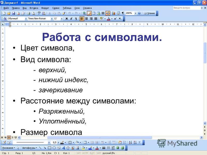 Цвет символа, Вид символа: -верхний, -нижний индекс, -зачеркивание Расстояние между символами: Разряженный, Уплотнённый, Размер символа Работа с символами.