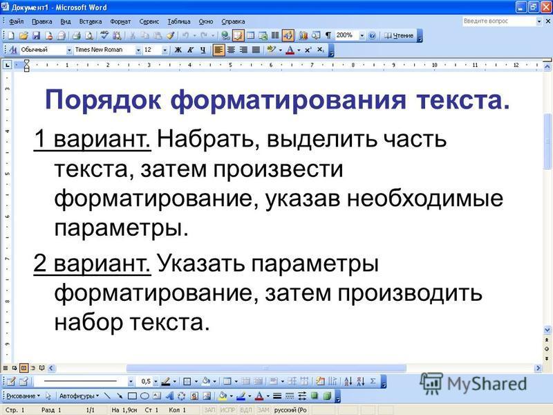 Порядок форматирования текста. 1 вариант. Набрать, выделить часть текста, затем произвести форматирование, указав необходимые параметры. 2 вариант. Указать параметры форматирование, затем производить набор текста.