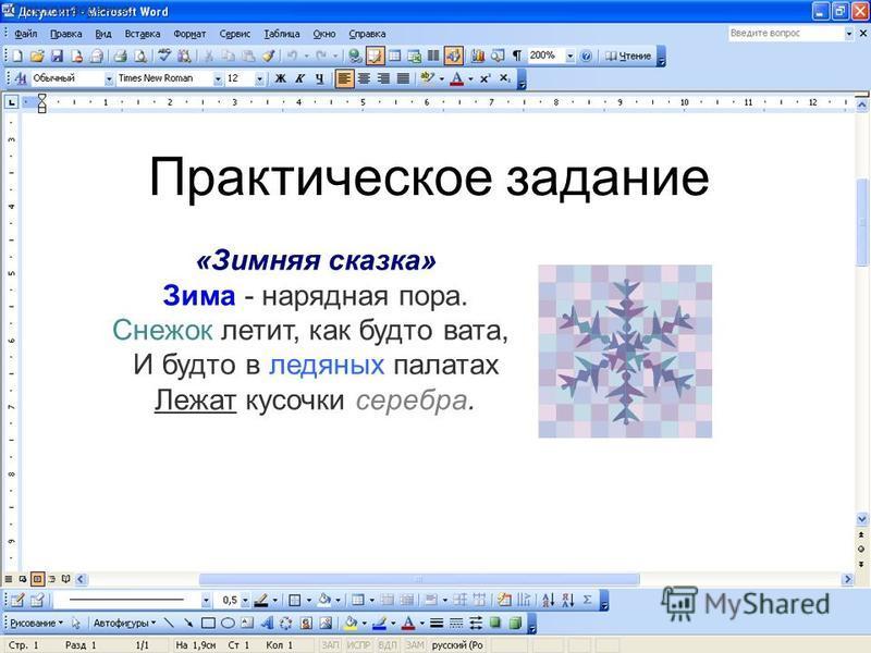 Практическое задание Стихотворение: «Зимняя сказка» Зима - нарядная пора. Снежок летит, как будто вата, И будто в ледяных палатах Лежат кусочки серебра.