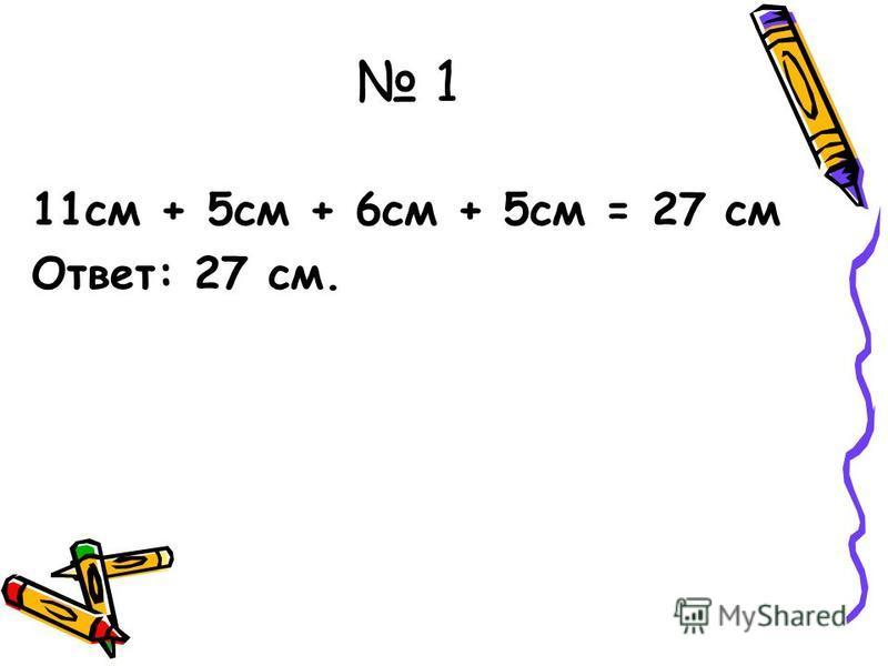 1 11 см + 5 см + 6 см + 5 см = 27 см Ответ: 27 см.