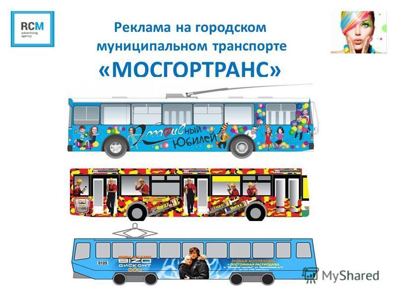 Реклама на городском муниципальном транспорте «МОСГОРТРАНС»