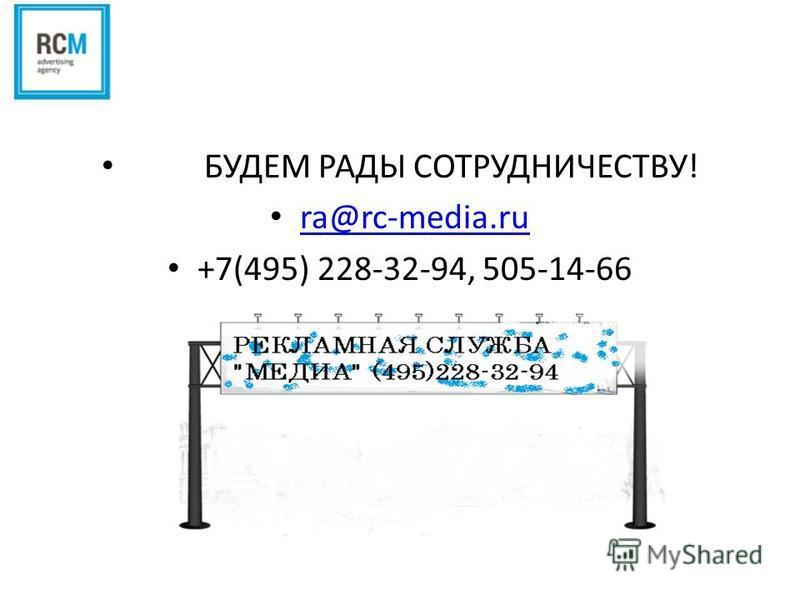 БУДЕМ РАДЫ СОТРУДНИЧЕСТВУ! ra@rc-media.ru +7(495) 228-32-94, 505-14-66