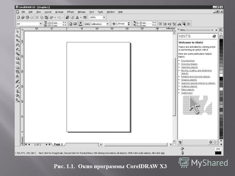 Рис. 1.1. Окно программы CorelDRAW X3