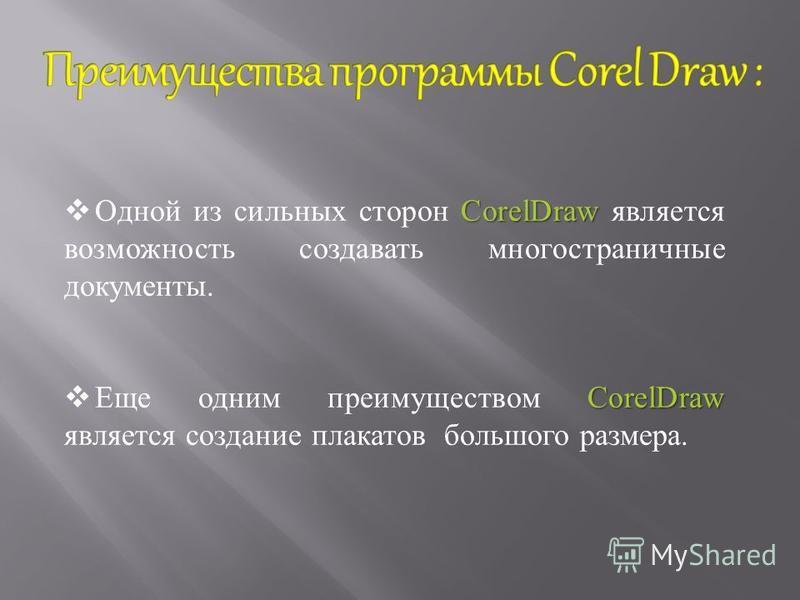 CorelDraw Одной из сильных сторон CorelDraw является возможность создавать многостраничные документы. CorelDraw Еще одним преимуществом CorelDraw является создание плакатов большого размера.