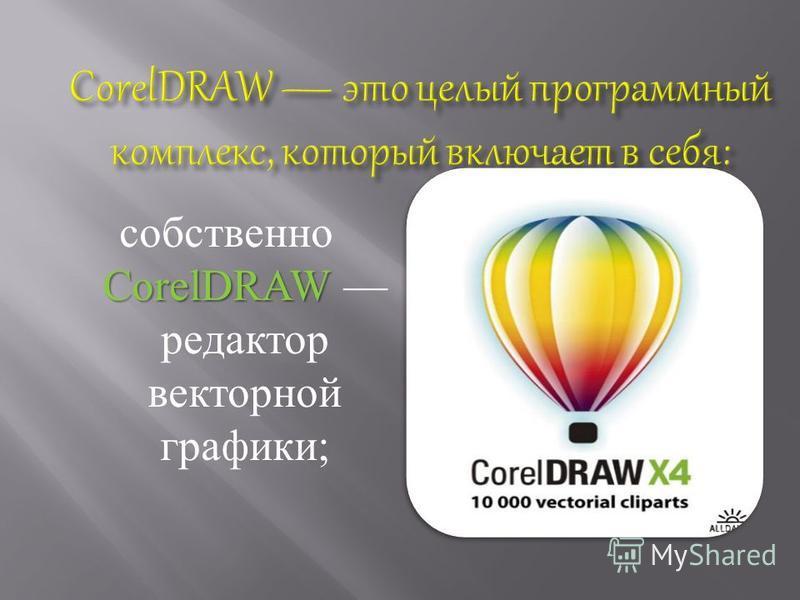 CorelDRAW собственно CorelDRAW редактор векторной графики ;