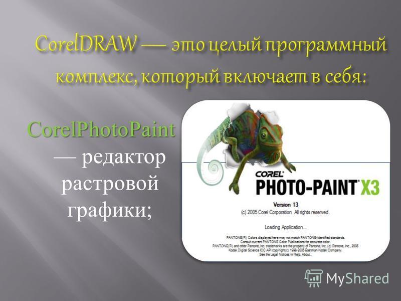 CorelPhotoPaint CorelPhotoPaint редактор растровой графики ;