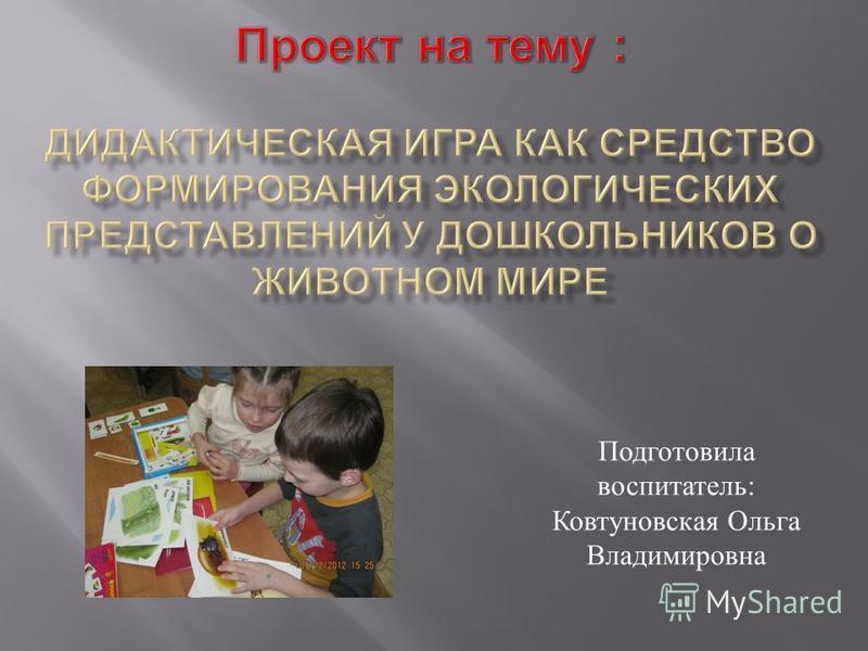 Подготовила воспитатель : Ковтуновская Ольга Владимировна
