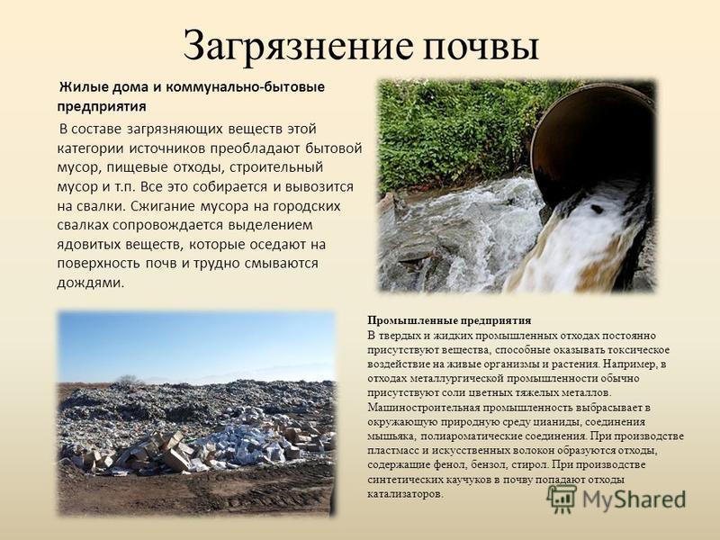 Загрязнение почвы Жилые дома и коммунально-бытовые предприятия В составе загрязняющих веществ этой категории источников преобладают бытовой мусор, пищевые отходы, строительный мусор и т.п. Все это собирается и вывозится на свалки. Сжигание мусора на