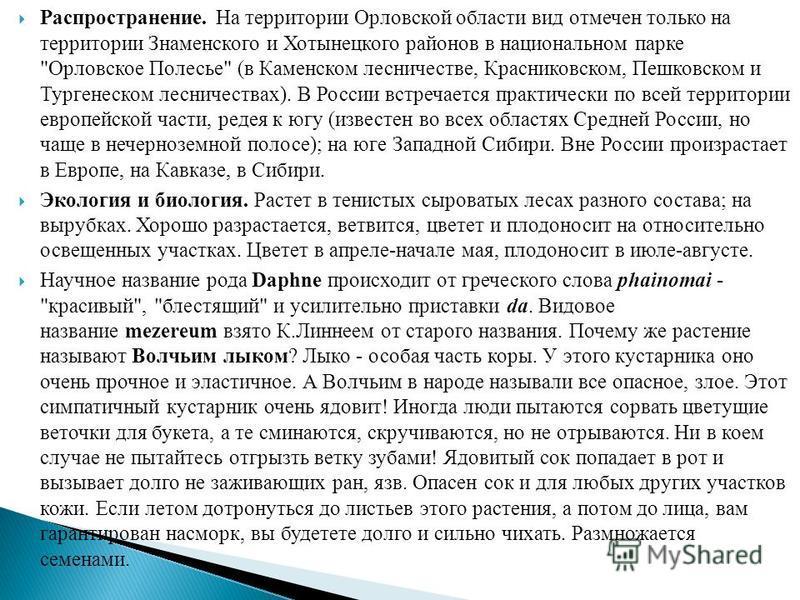 Распространение. На территории Орловской области вид отмечен только на территории Знаменского и Хотынецкого районов в национальном парке