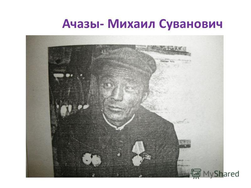 Ачазы- Михаил Суванович