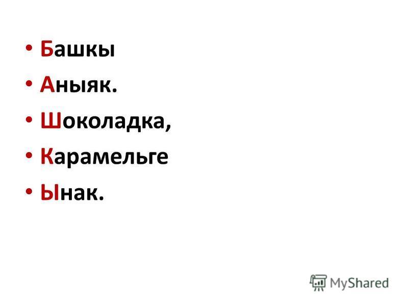 Башкы Аныяк. Шоколадка, Карамельге Ынак.