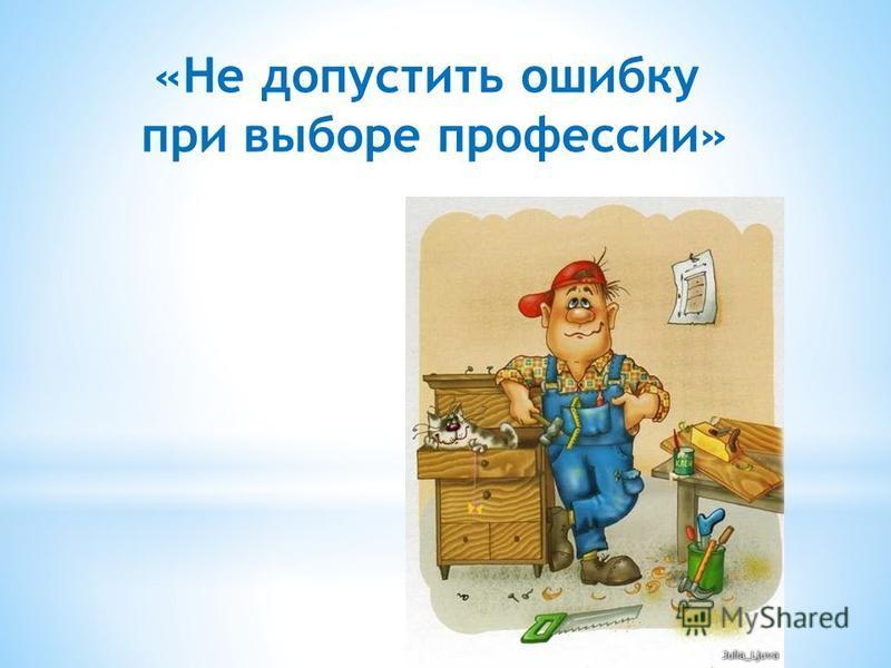 «Не допустить ошибку при выборе профессии»