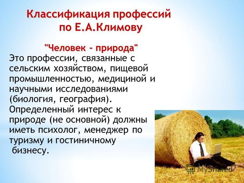 Классификация профессий по Е.А.Климову по Е.А.Климову