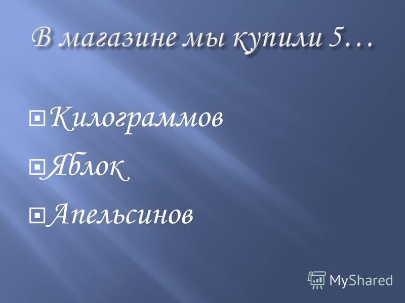 Килограммов Яблок Апельсинов