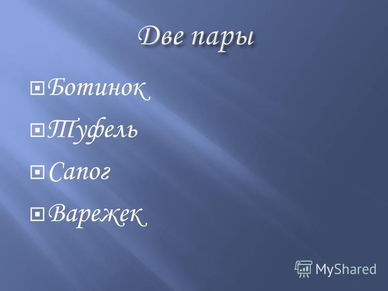 Ботинок Туфель Сапог Варежек