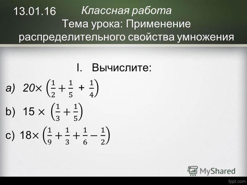 Классная работа Тема урока: Применение распределительного свойства умножения 13.01.16