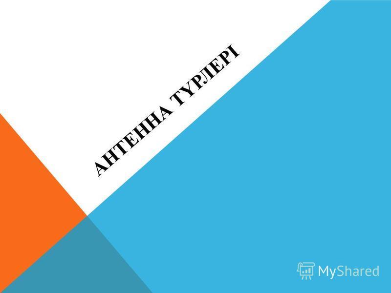 АНТЕННА ТҮРЛЕРІ