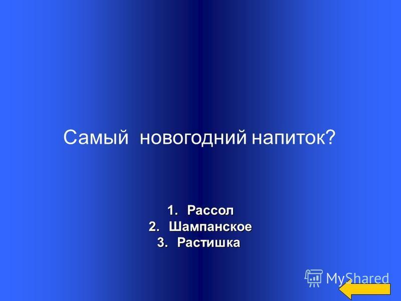 1. Голубой огонек 1. Голубой огонек 2. Красный фонарик 3. Желтая молния Как называется новогодний телевизионный концерт?